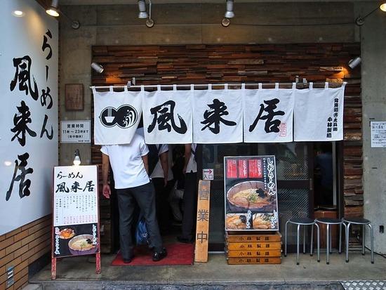 らーめん風来居渋谷店外観