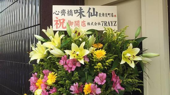 心斎橋味仙歌舞伎町店開店