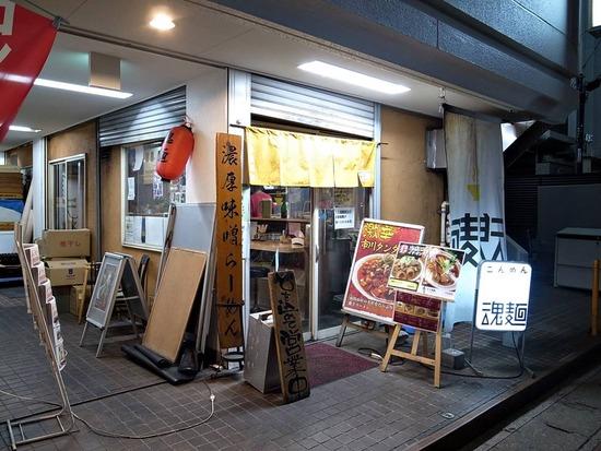 本八幡魂麺外観