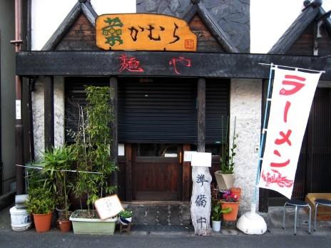 麺や菜かむら(橋本)営業時間がわからず・・・残念