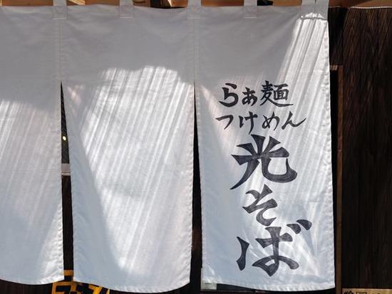 瑞江「光そば」辛二郎+野菜増+辛さ2倍+ラー油