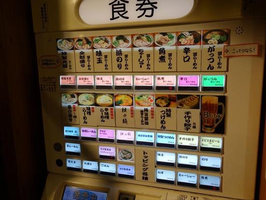 光醤メニュー(券売機)