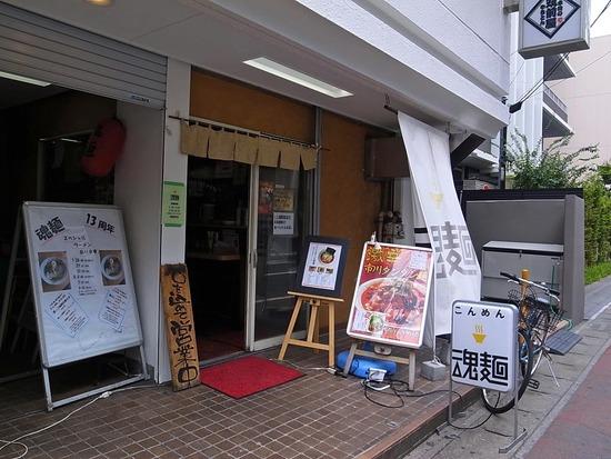 魂麺@本八幡