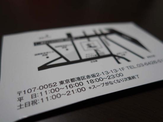 赤坂麺処友営業時間