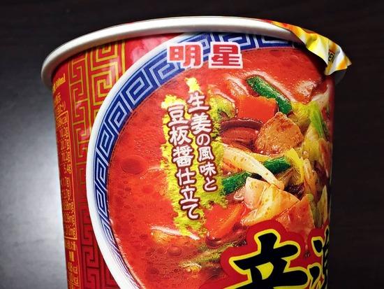 生姜の風味と豆板醤仕立て