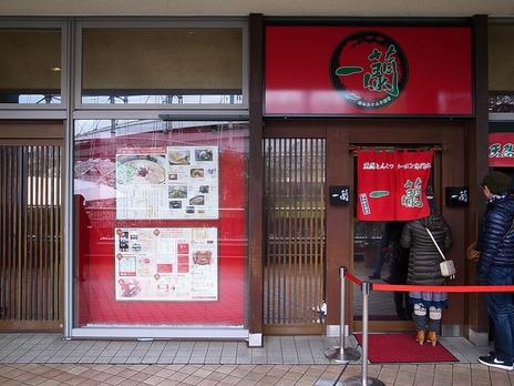 一蘭東京ドームシティ・ラクーア店