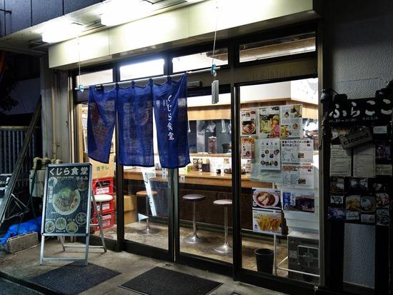くじら食堂@東小金井
