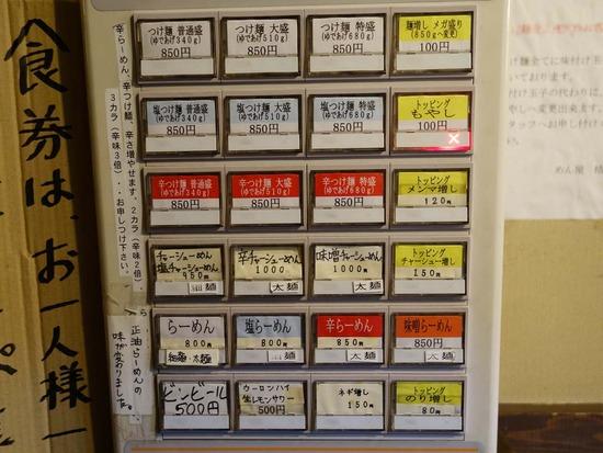 銀座桔梗メニュー(券売機)