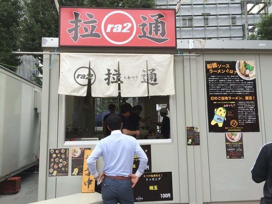 拉通ra2(大つけ麺博)