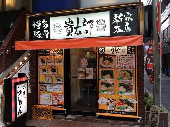 博多豚骨貴太郎新宿本店