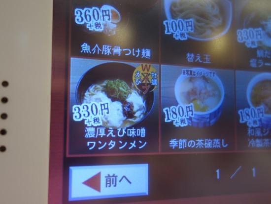 えび牡蠣Wスープ