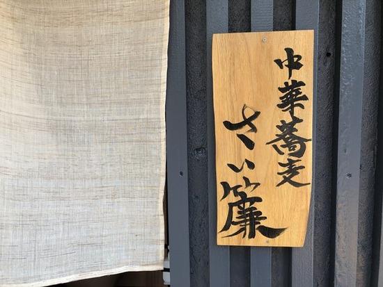 グランドオープン!一之江「さい簾」塩蕎麦