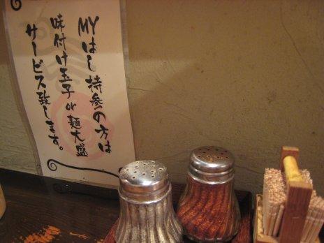 鶏の穴(池袋)My箸の案内