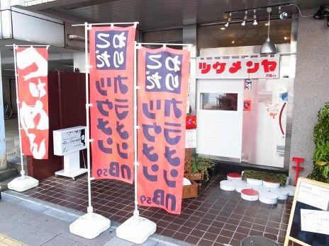 NB59(川越)外観