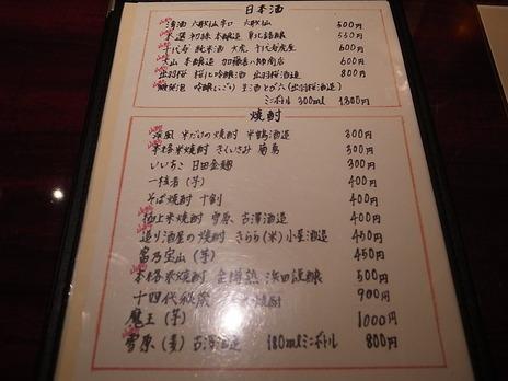 ととこの日本酒や焼酎メニュー