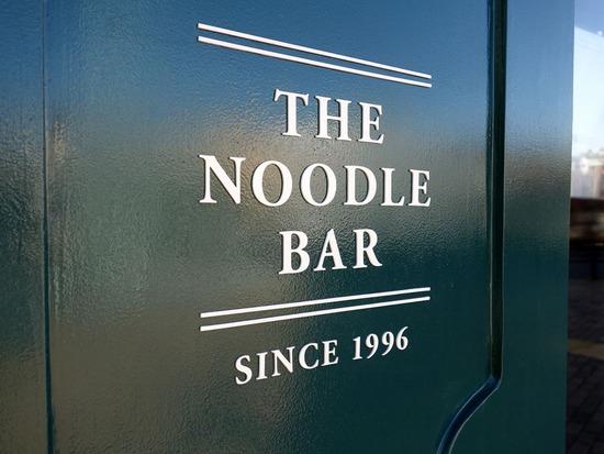 THE_NOODLE_BAR_SINCE1996
