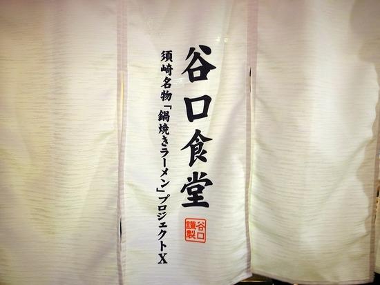 谷口食堂(須崎名物「鍋焼きラーメン」プロジェクトX)