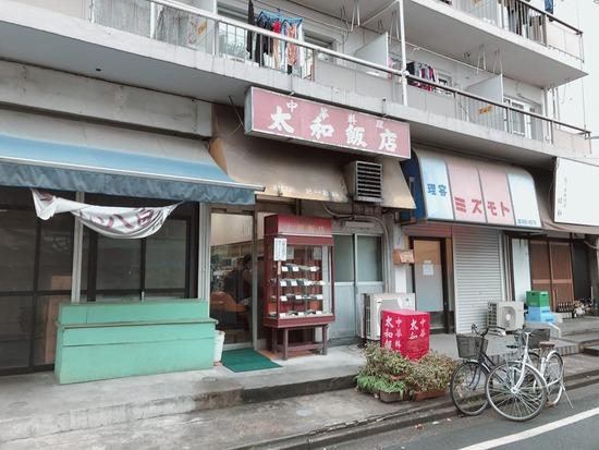 東新宿「太和飯店」挽肉とナスミソ炒め丼とミニかき玉ラーメン