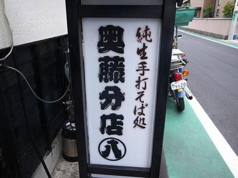 純生手打そば処奥藤分店八