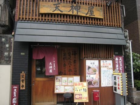 天神屋(御茶ノ水)200808外観