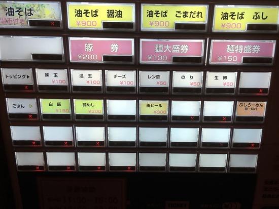 ちばから券売機写真2