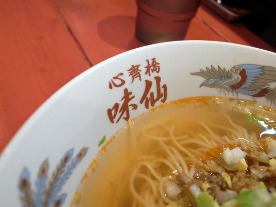 西武新宿味仙
