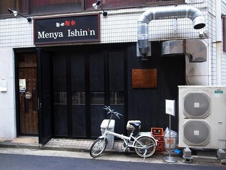 麺や維新Menya Ishin'n