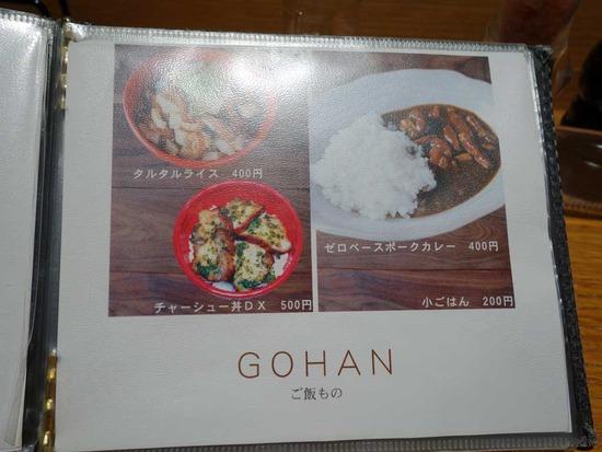 GOHAN-MENU