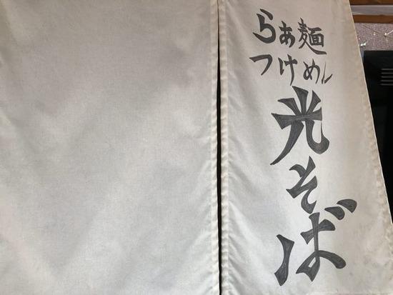瑞江「光そば」光二郎味濃いめ+野菜増+メンマ