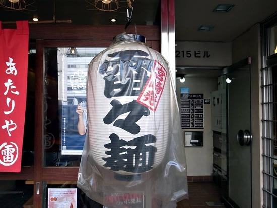 宮崎発雷々麺提灯