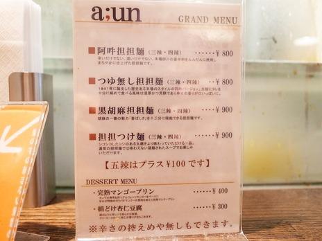 四川担担麺阿吽(湯島)メニュー