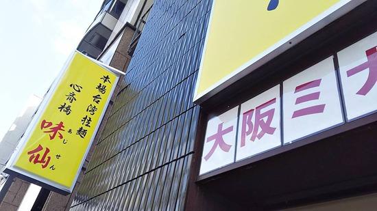 本場台湾拉麺の店