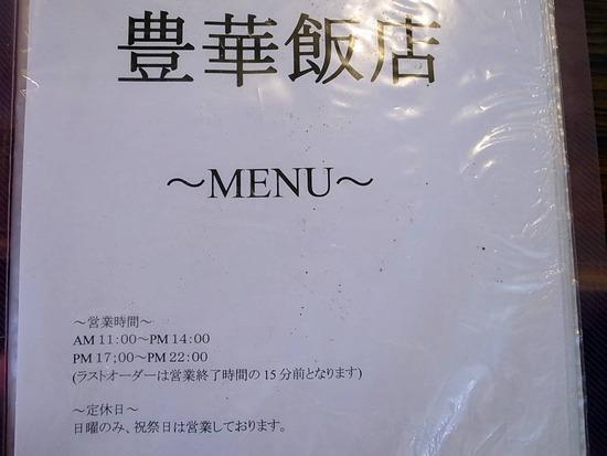 豊華飯店メニュー