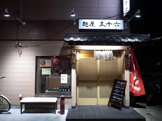 瑞江「麺屋五十六」人気メニューのまぜそば