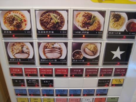 四川坦坦麺阿吽(湯島)三回目メニュー