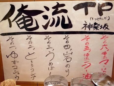 俺流らーめん塩(飯田橋)