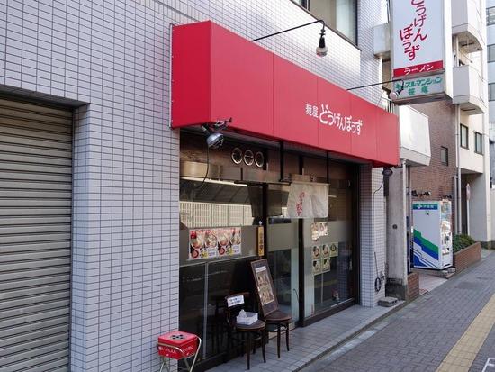 麺屋どうげんぼうず@笹塚