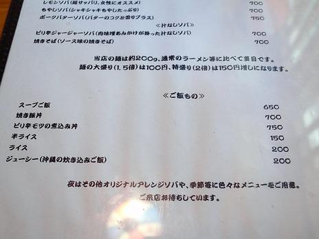 沖縄料理おとざのメニュー