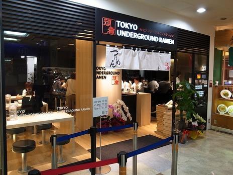 頑者TOKYO UNDERGROUND RAMEN@池袋