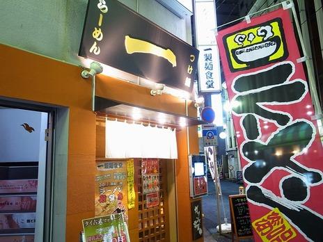 歌舞伎町一製麺食堂(らーめんつけ麺一)