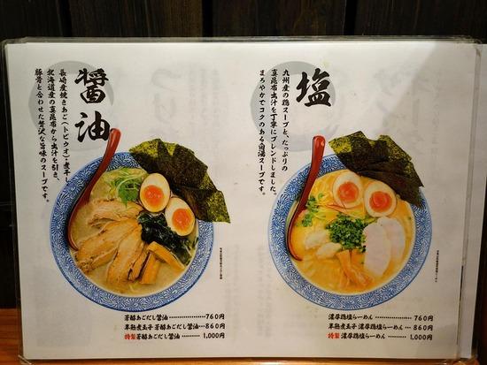 赤坂麺処友のメニュー