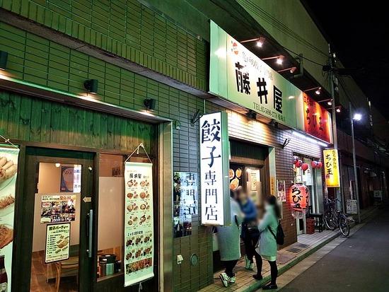 船堀「藤井屋」4種類の餃子やラーメンなど