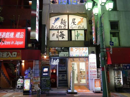 新宿麺屋海神
