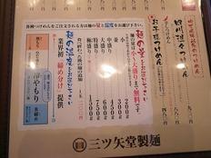 ゆりストア隣三ツ矢堂製麺