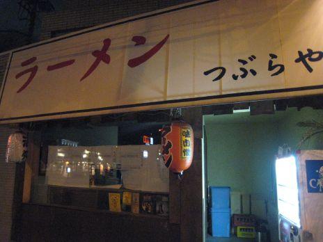 つぶらや(上北沢)閉店2