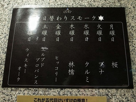 新宿LUMINE五代目けいすけ日替スモーク