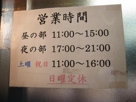 べんてん(高田馬場)営業時間