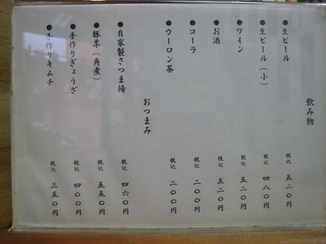 らあめん千ひろ(調布)メニュー2