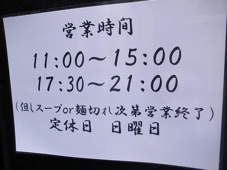 横浜駅麺や維新の営業時間と定休日