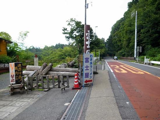 富士屋入口